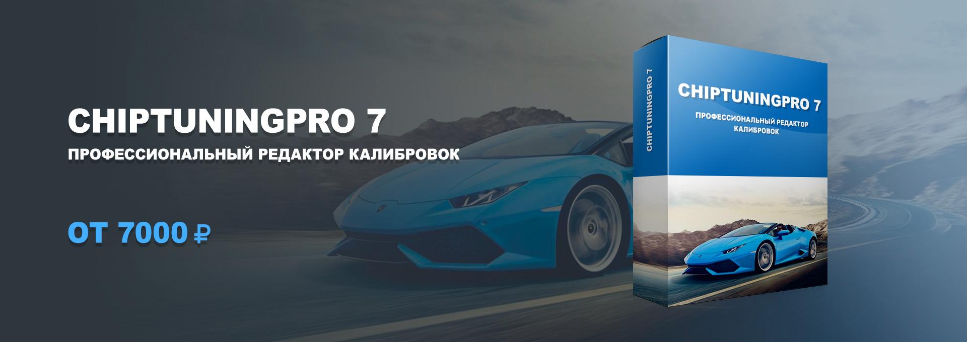 ChipTuningPro7