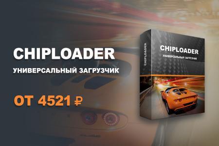 ChipLoader